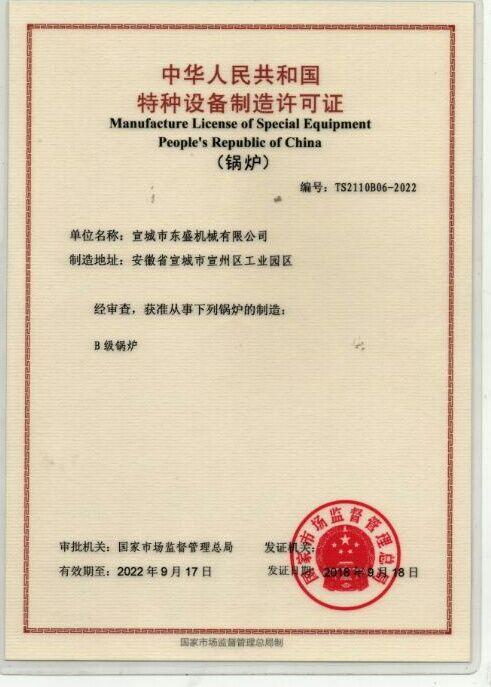 B級鍋爐制造許可證