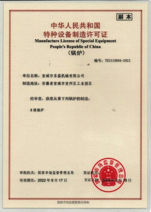 B級鍋爐制造許可證-副本
