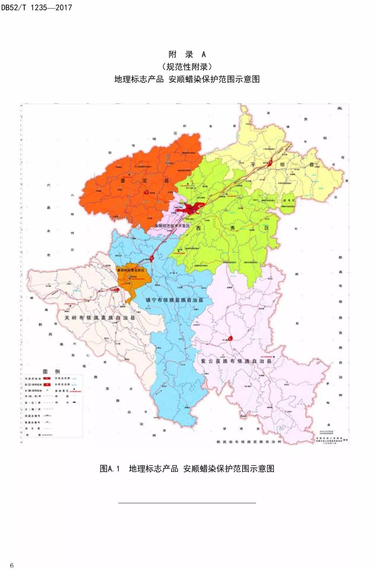 《贵州省地方标准—地理标志产品 安顺亚搏直播平台app》正式发布