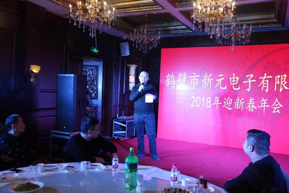 鶴壁市新元電子有限公司2018新春年會2