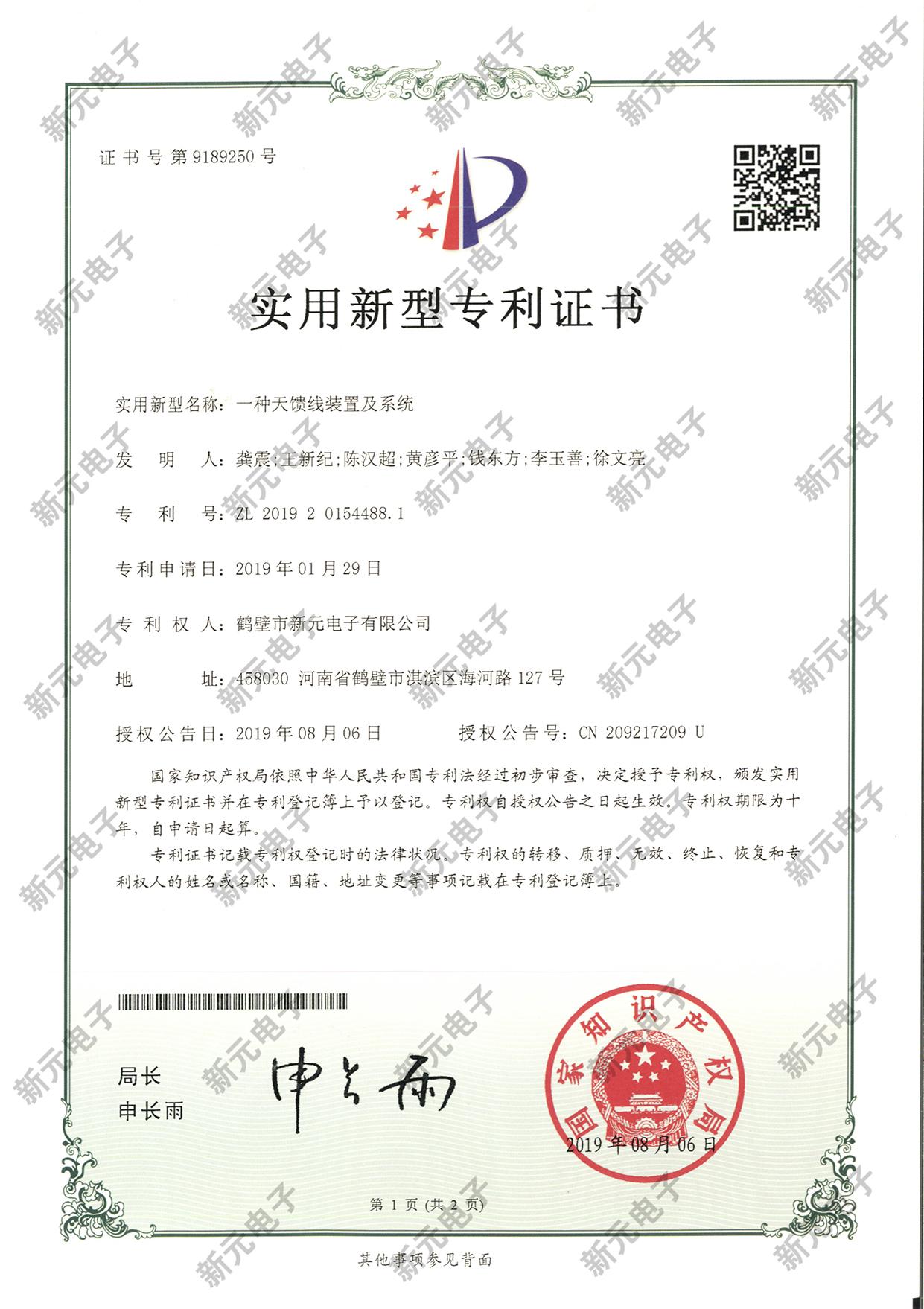 有水印-专利-一种天馈线装置及系统-实用新型专利证书-1