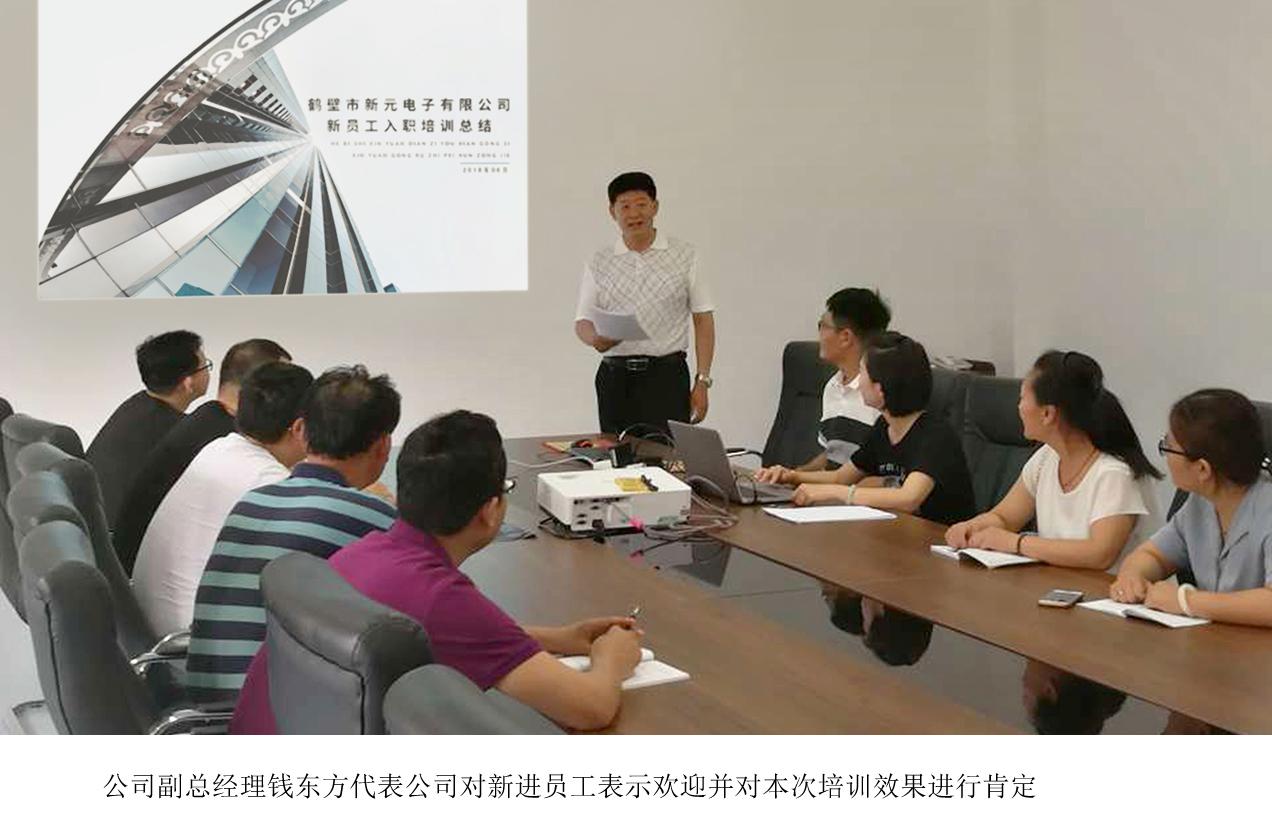 公司副总经理钱东方代表公司对新进员工表示欢迎并对本次培训效果进行肯定