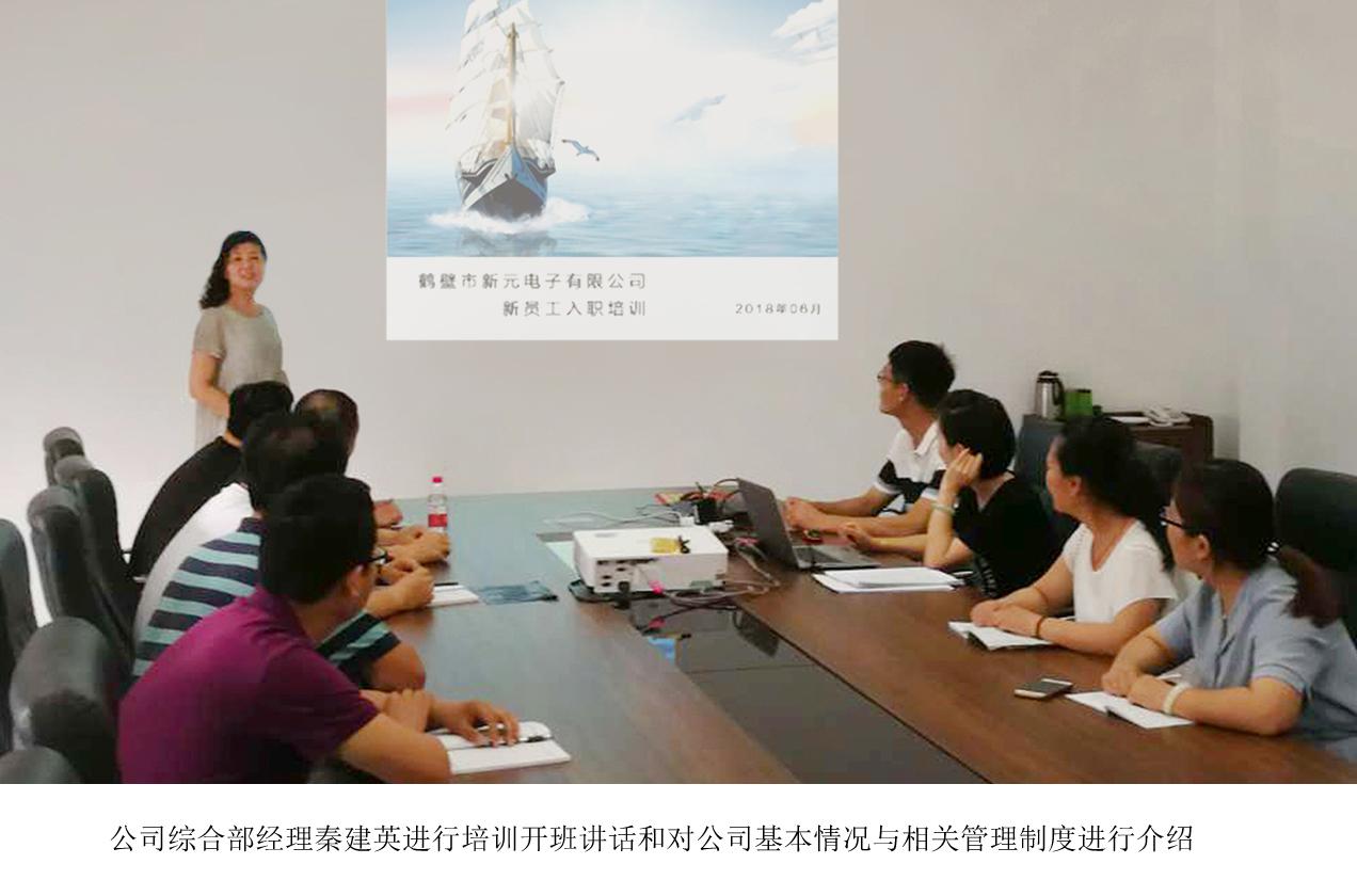 公司综合部经理秦建英进行培训开班讲话和对公司基本情况与相关管理制度进行介绍