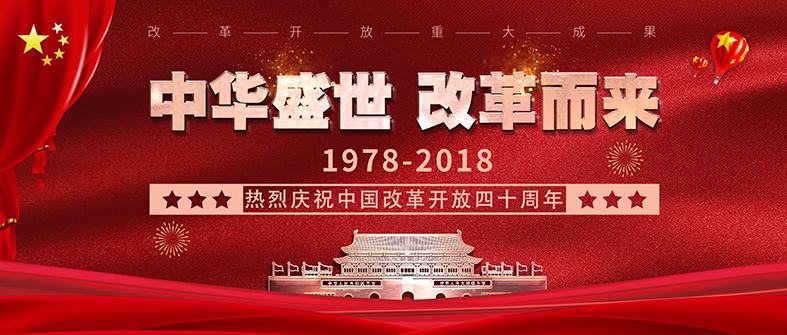 改革开放40年横版