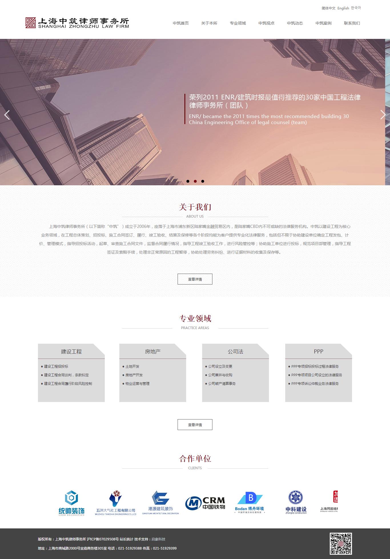 上海中筑律师事务所建筑律师建筑律师事务所建设工程律师律师事务所专业律师事务所