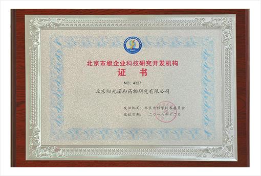 企业荣誉11