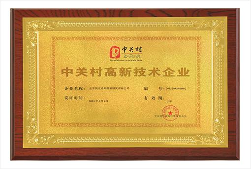 企业荣誉12