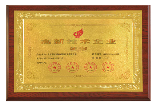 企业荣誉13