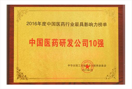 企业荣誉15