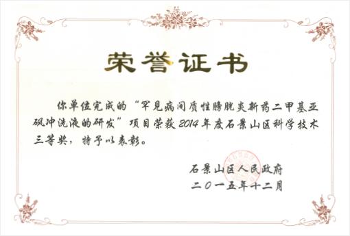 企业荣誉8-2