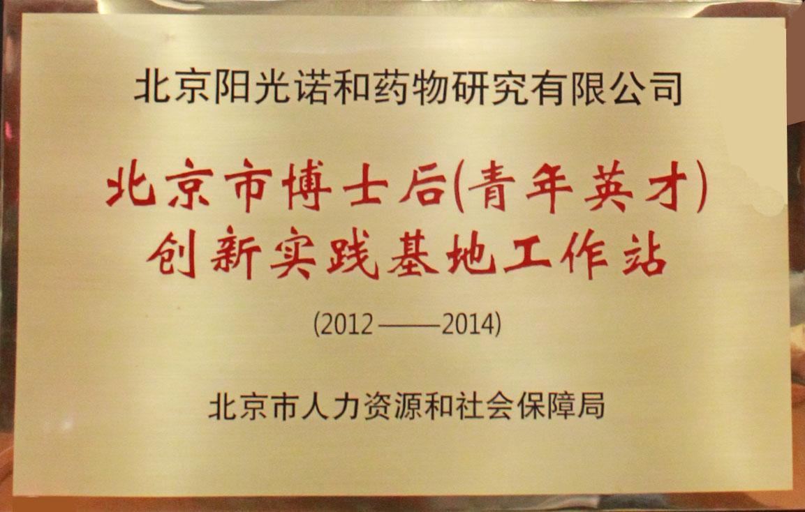 諾和-北京市博士后(青年英才)創新實踐基地工作站