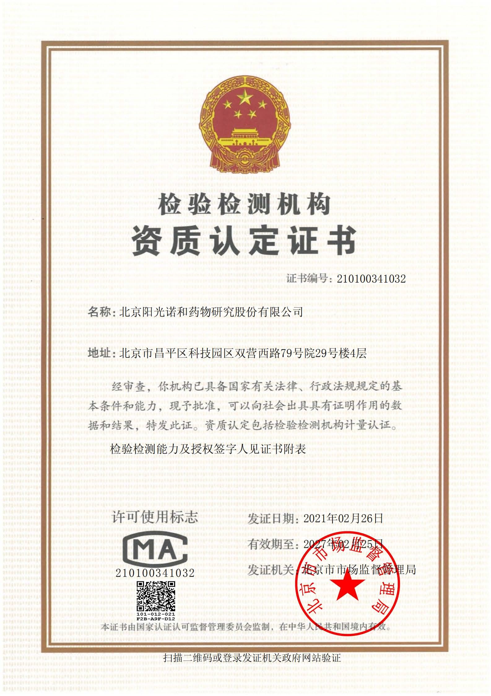 諾和-檢驗檢測機構資質認定證書2021