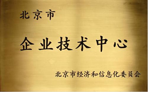 諾和-北京市企業技術中心