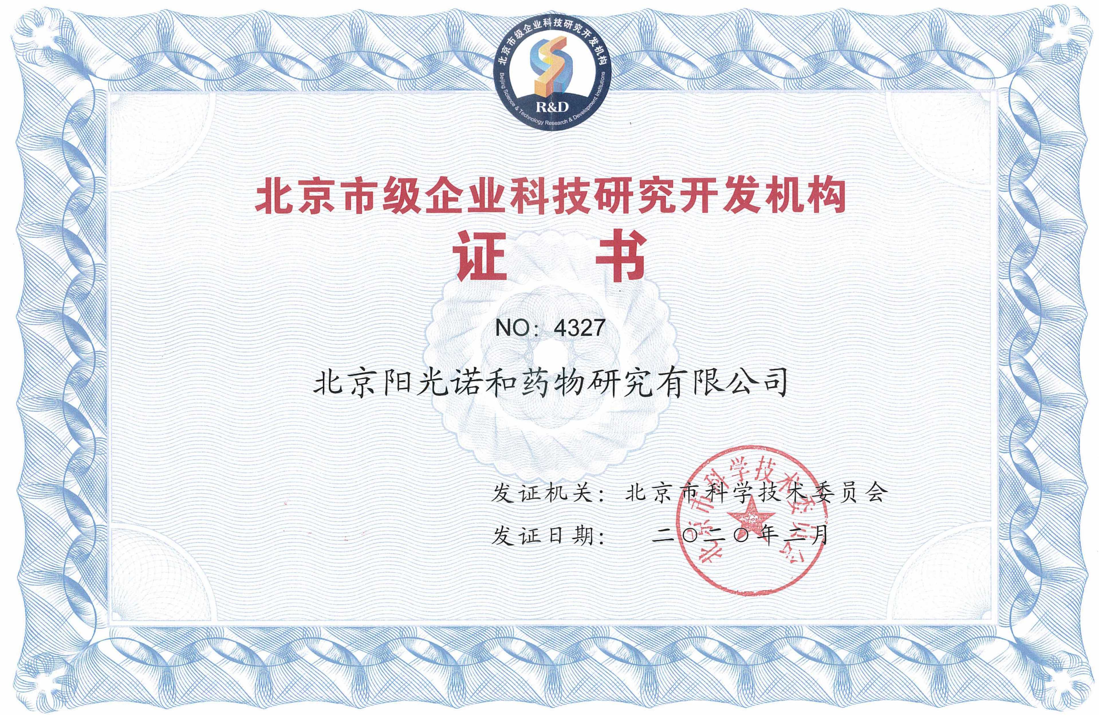 北京市級企業科技研究開發機構2020