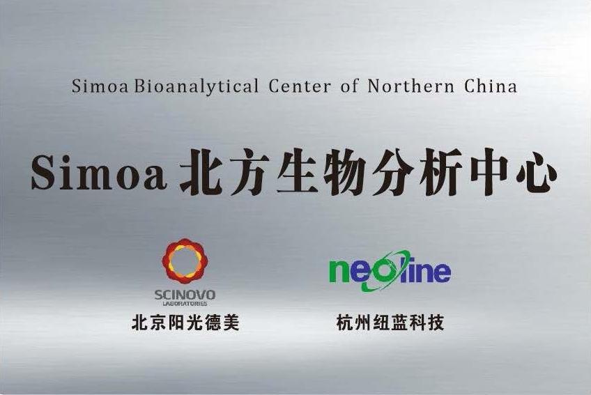 陽光德美-simoa北方生物分析測試中心