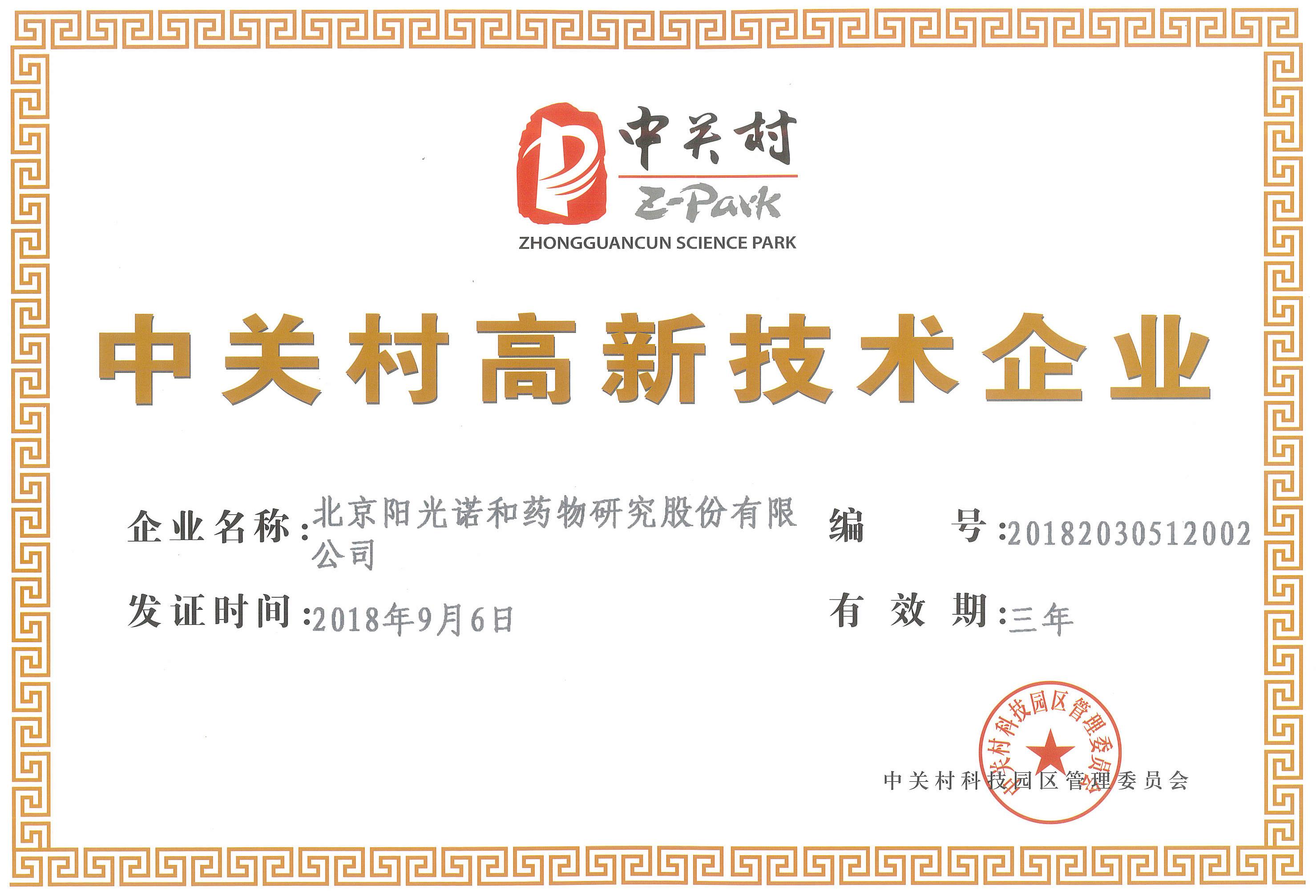 諾和-中關村高新技術企業2018