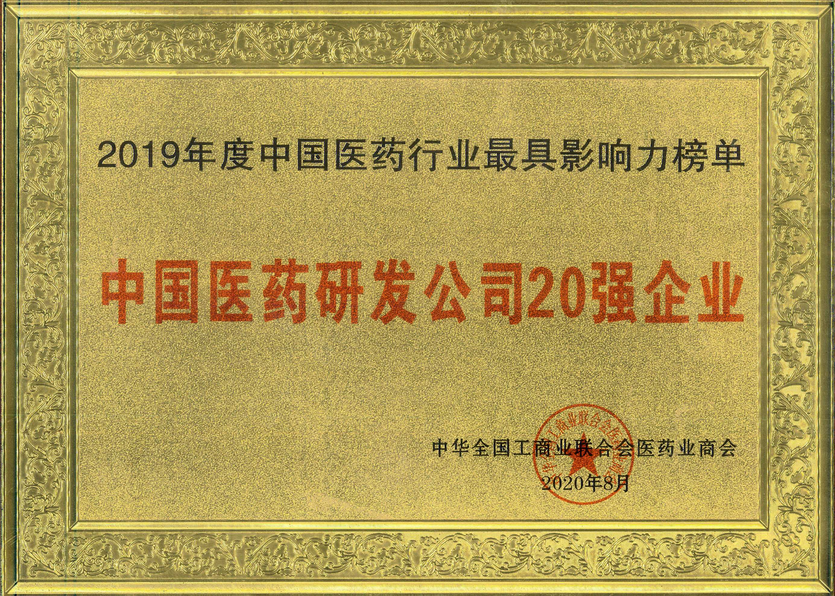 諾和-中國醫藥研發20強2019