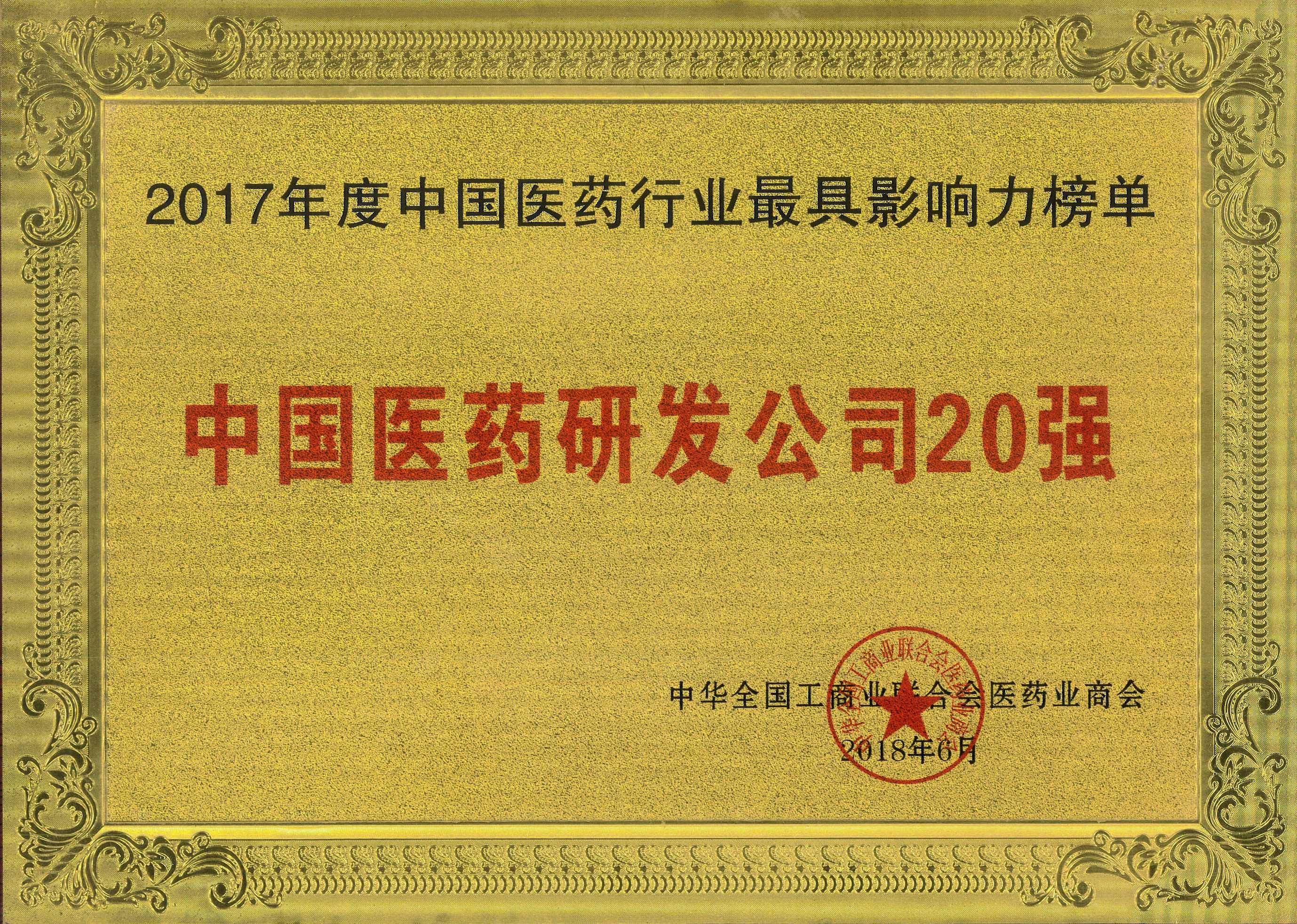 諾和-中國醫藥研發20強2017