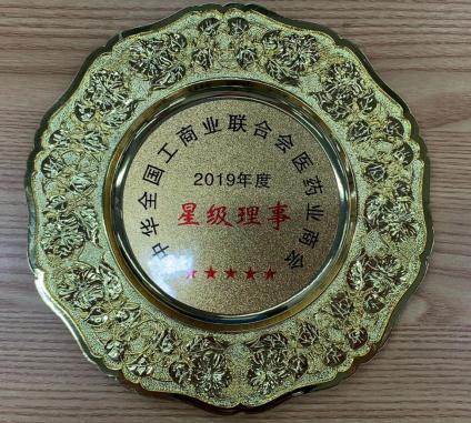 諾和-星級理事-中華全國工商業聯合會醫藥專業商會