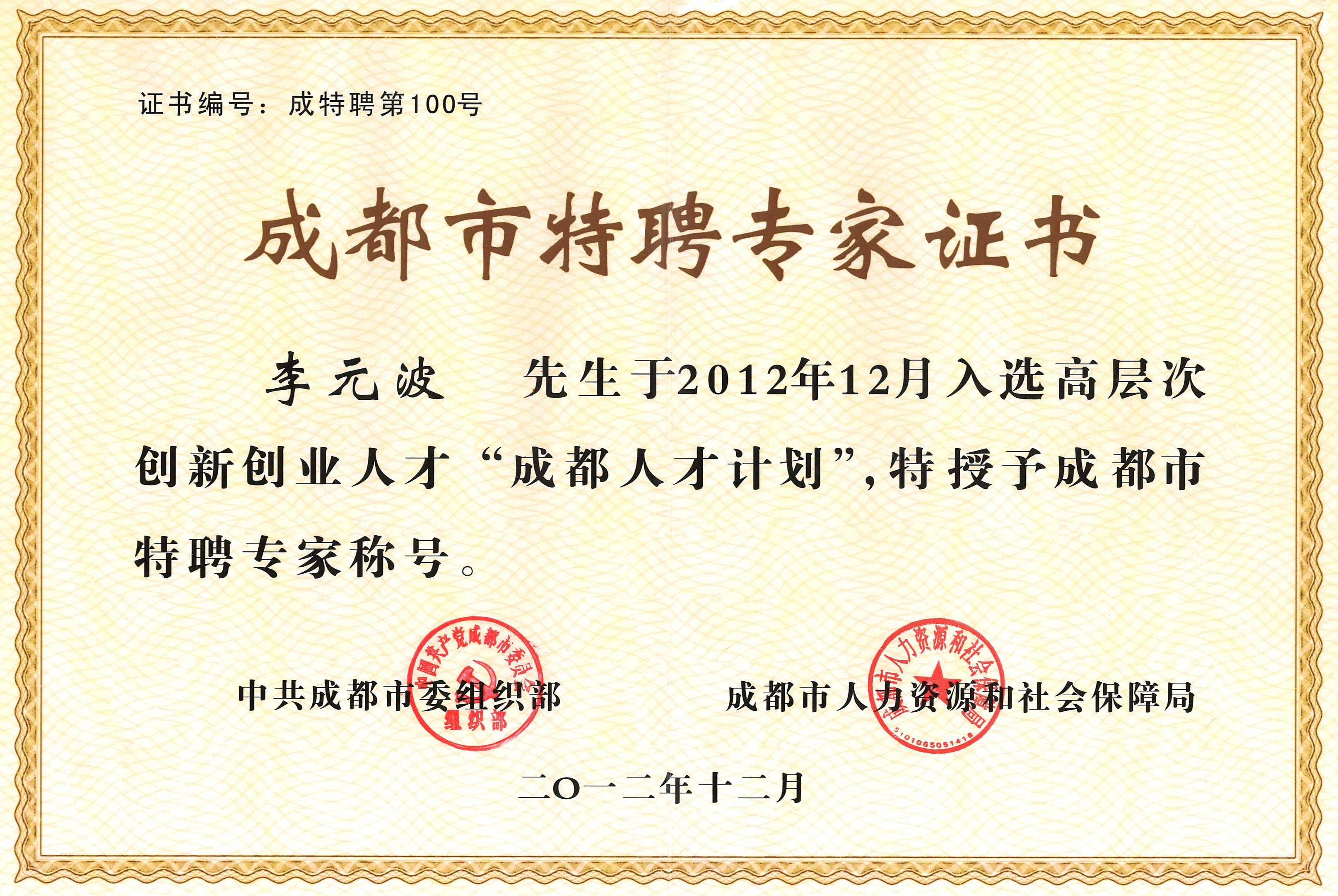 諾和晟泰-李元波-成都人才計劃特聘專家