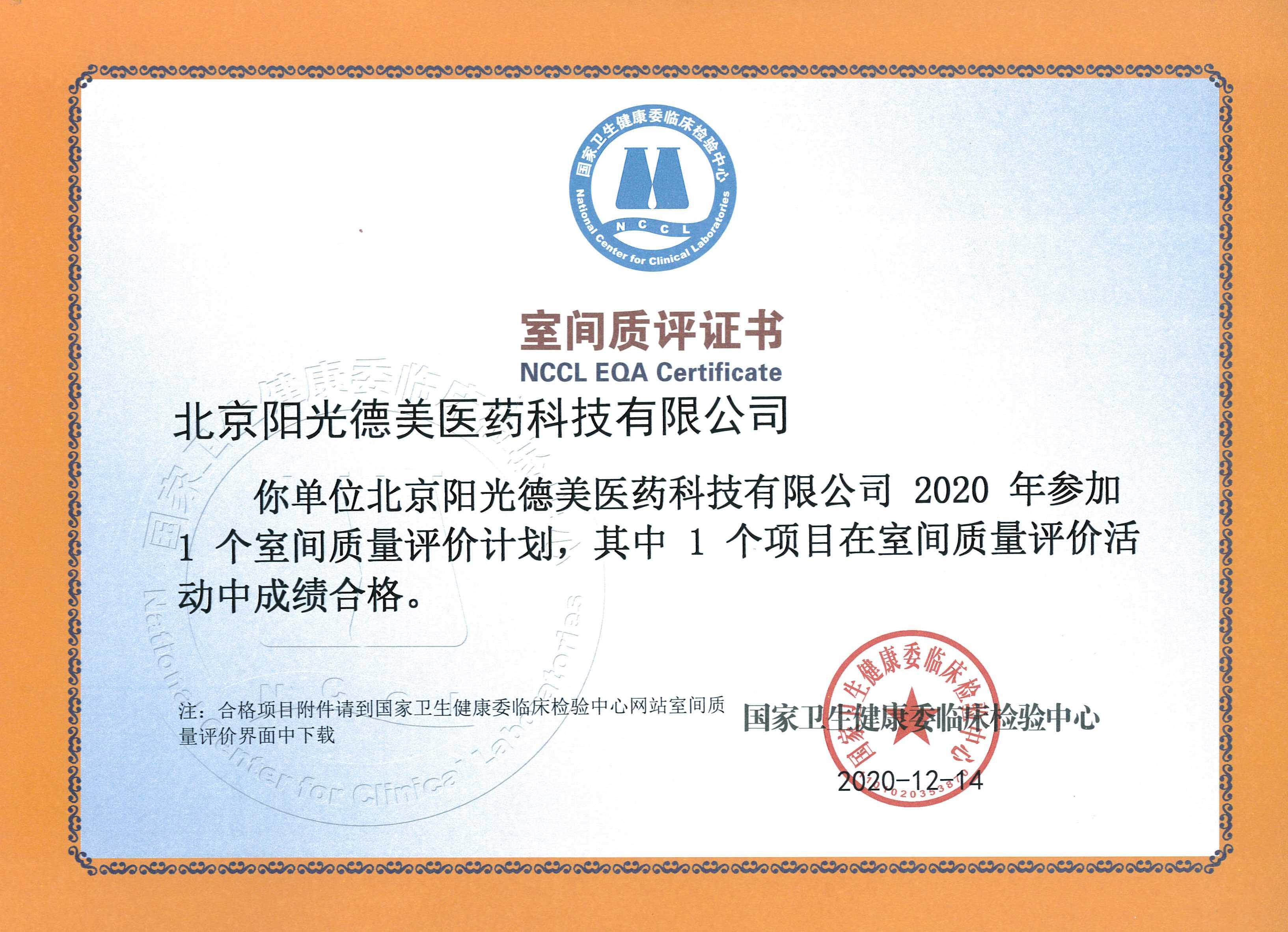 陽光德美-室間質評證書-2020年