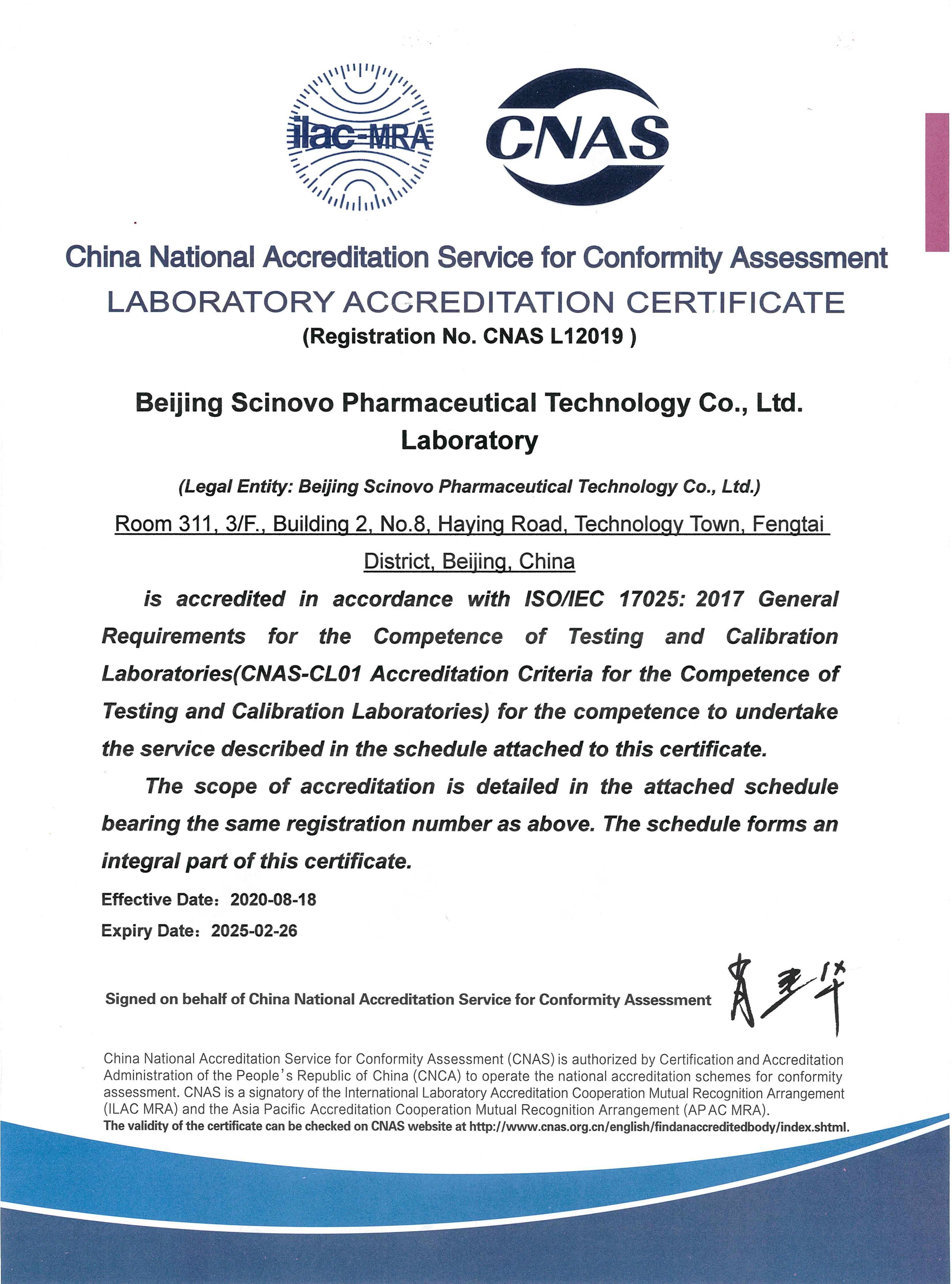 陽光德美-CNAS認可證書2019