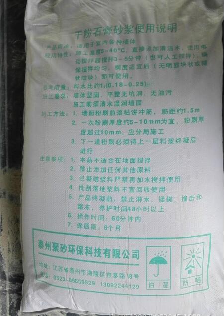 JS輕質抹灰石膏2