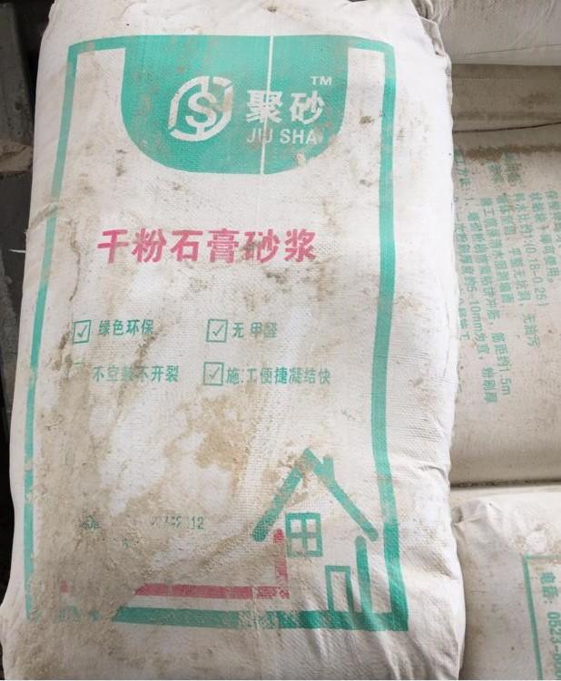 干粉石膏砂漿