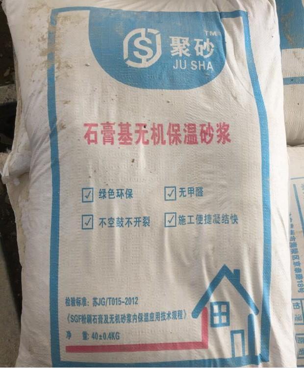 石膏基無機保溫砂漿