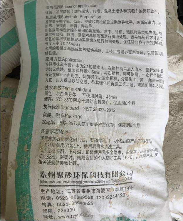 石膏基無機保溫砂漿1