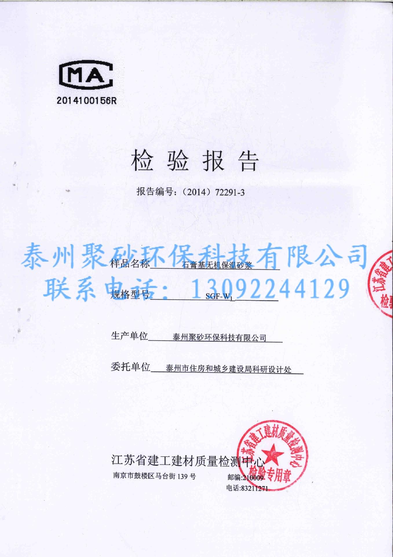 石膏基無機保溫砂漿檢測報告