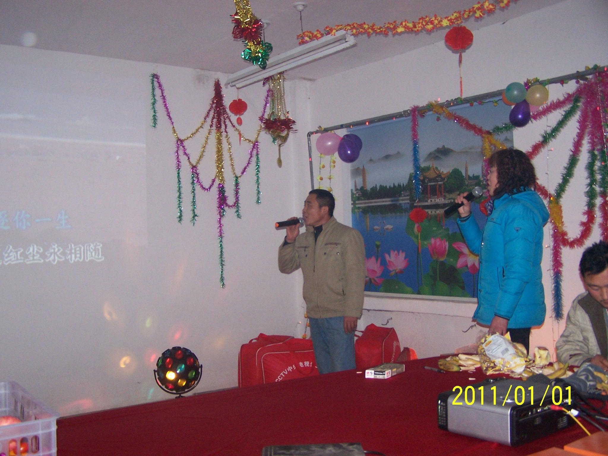 2011企业元旦联欢晚会