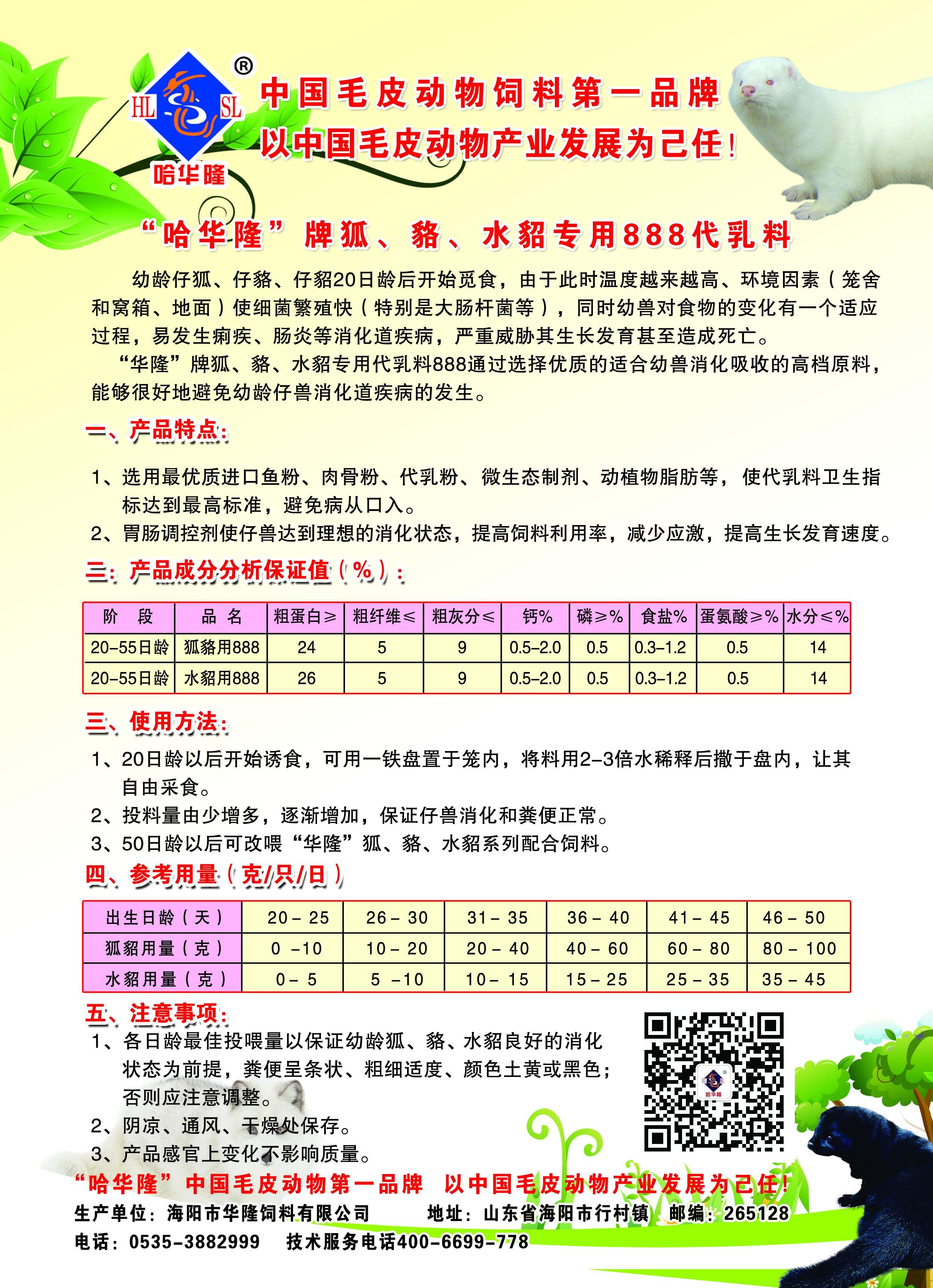 海阳华隆代乳料2