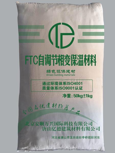 FTC自调节相变保温材料