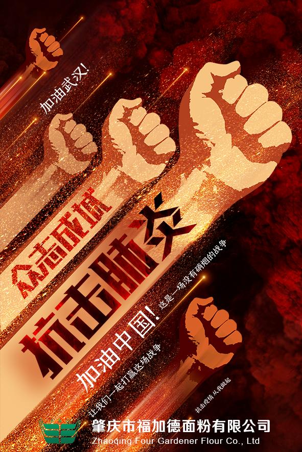 包图网_19455234创意抗击新型冠状肺炎武汉加油中国加油海报