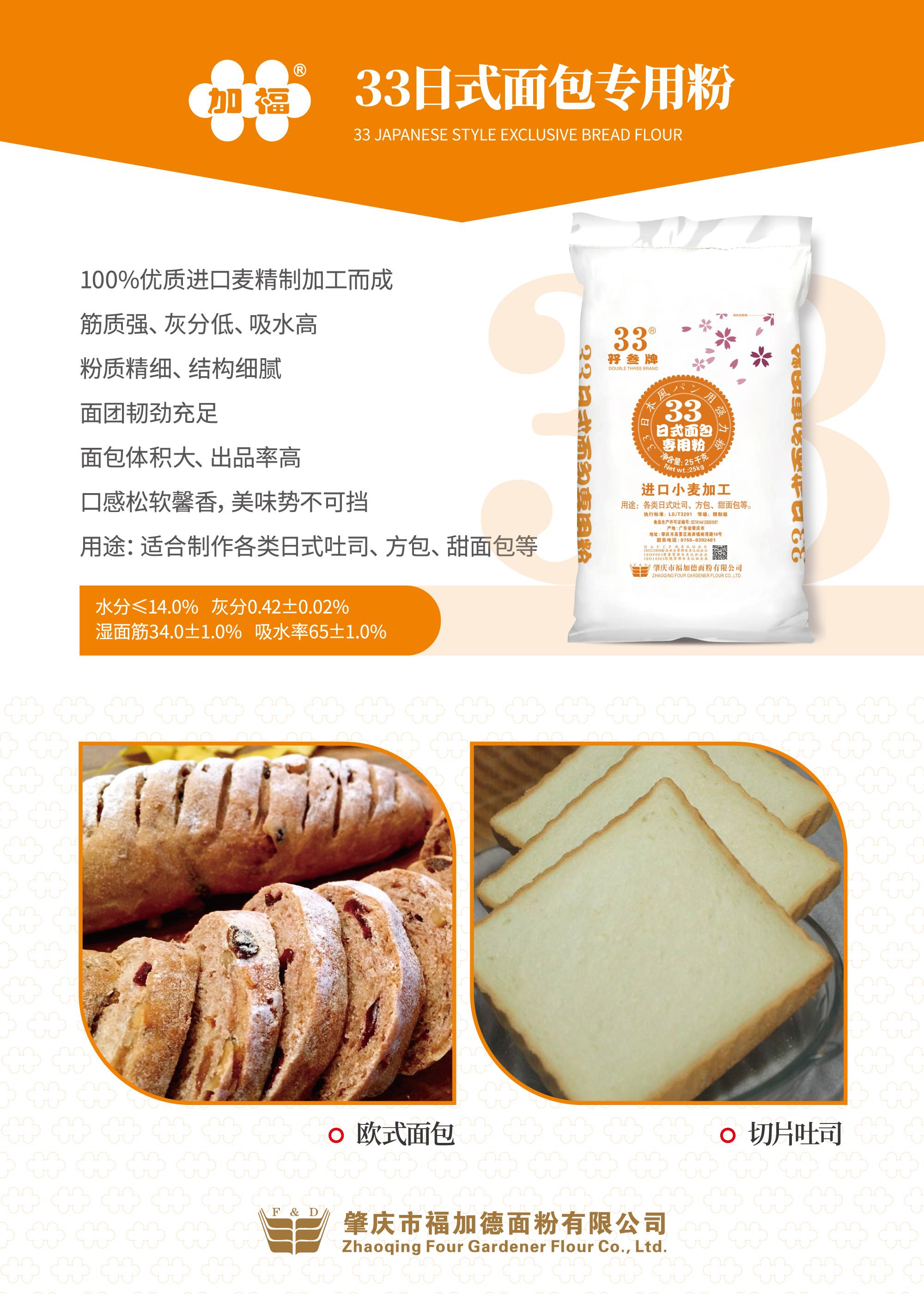 33日式面包专用粉海报图50×70cm
