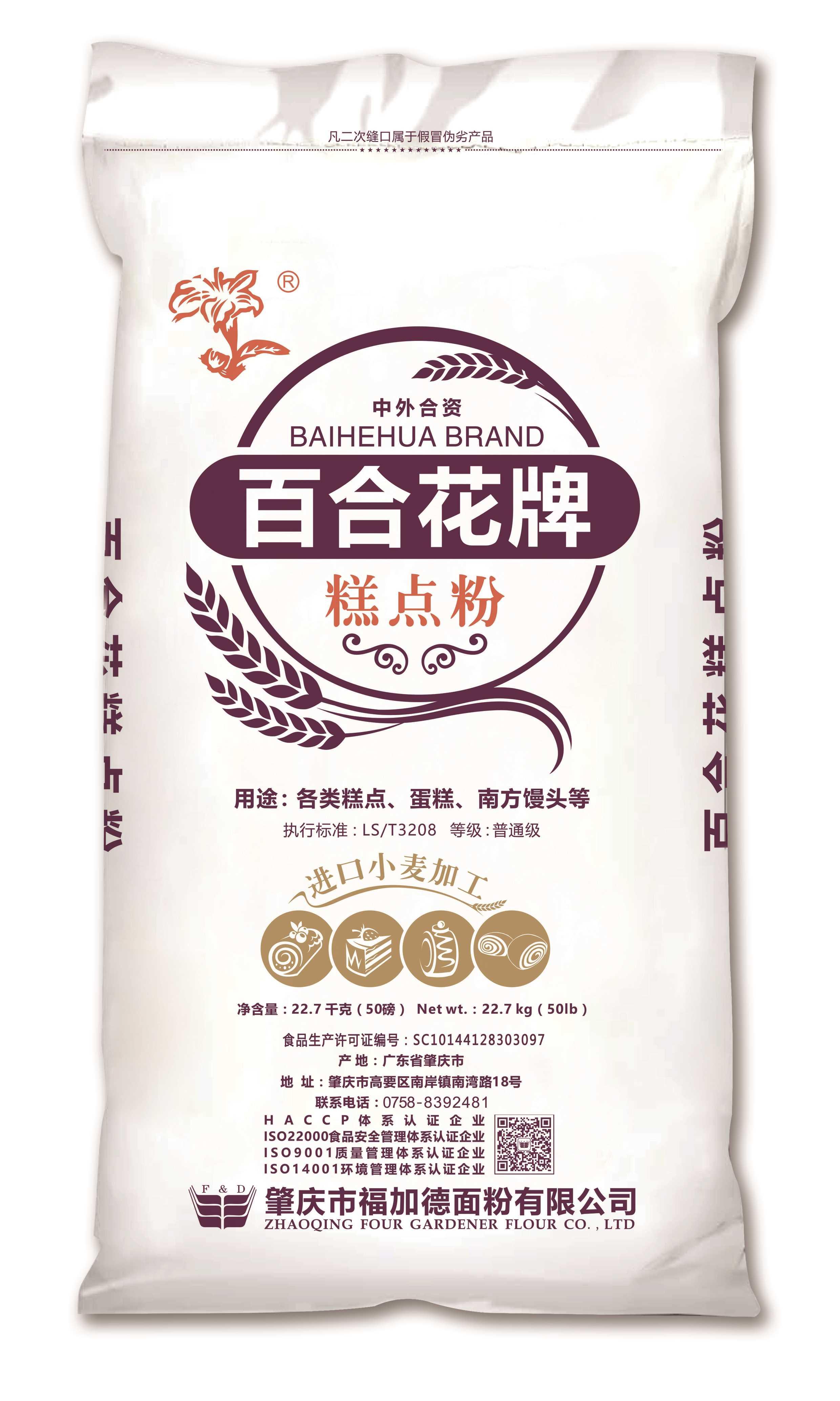 04-百合花糕点粉布袋22.7kg