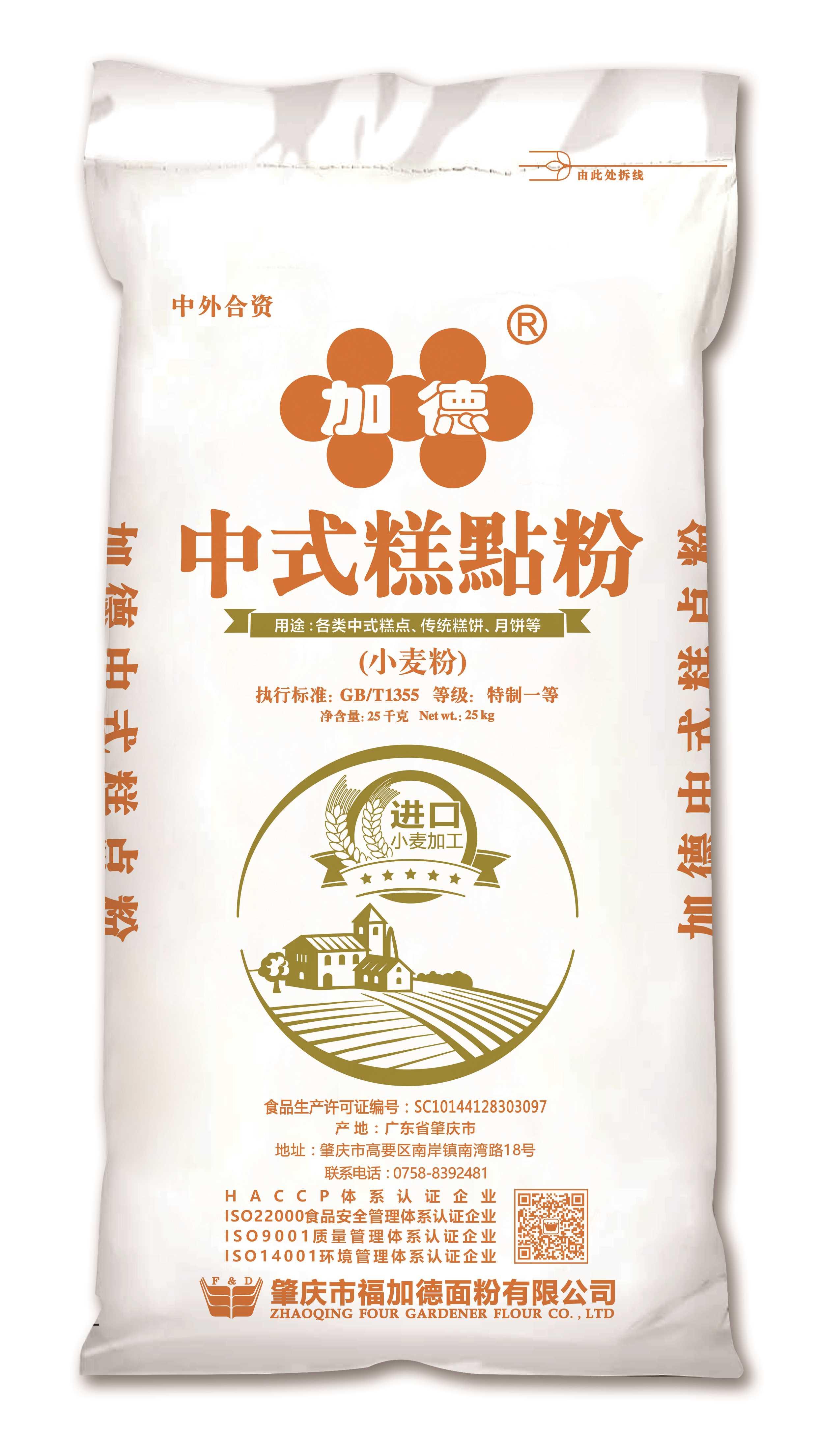05-加德中式糕點粉布袋25kg