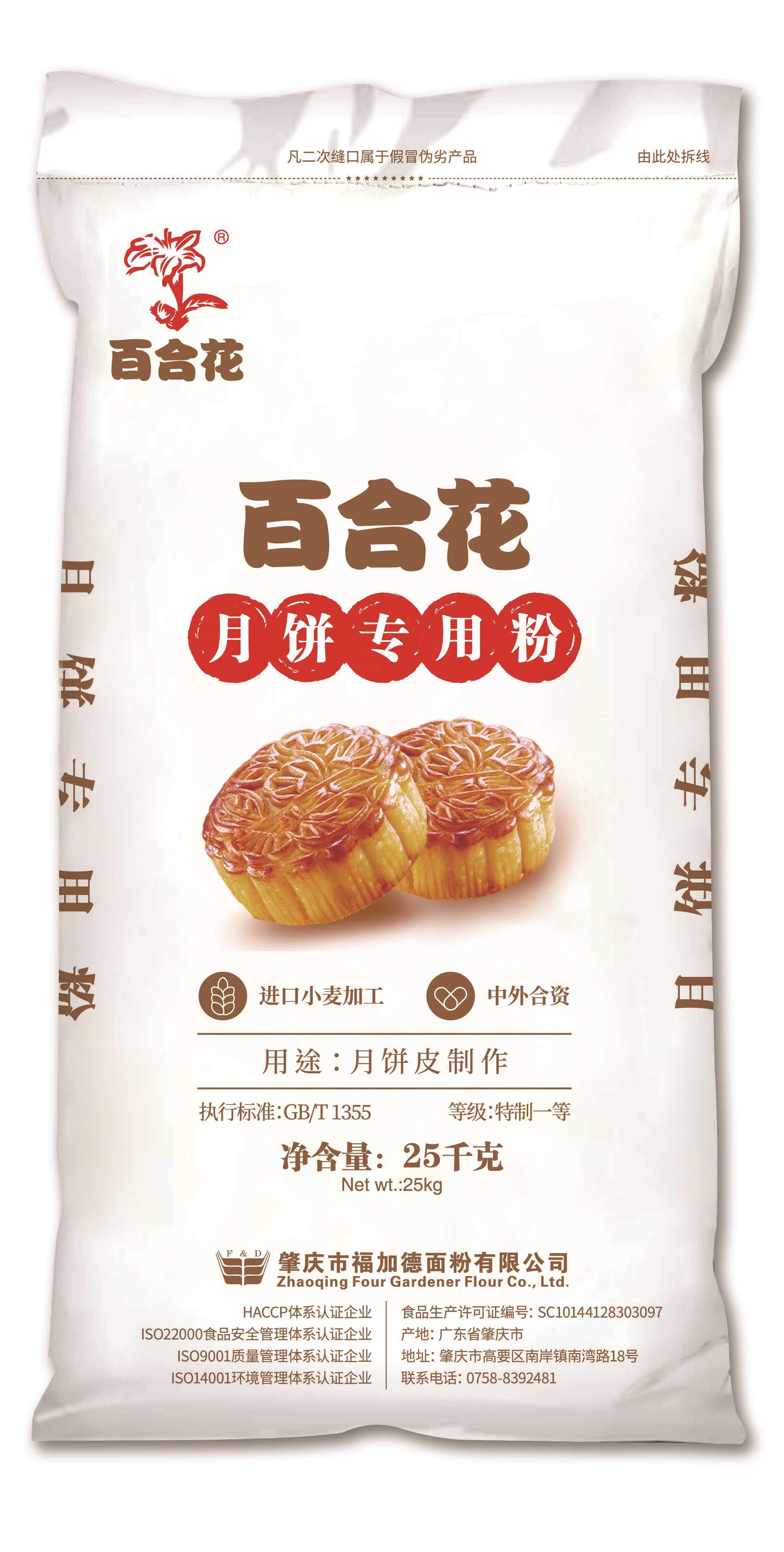 31-百合花月餅粉彩印編織袋25kg