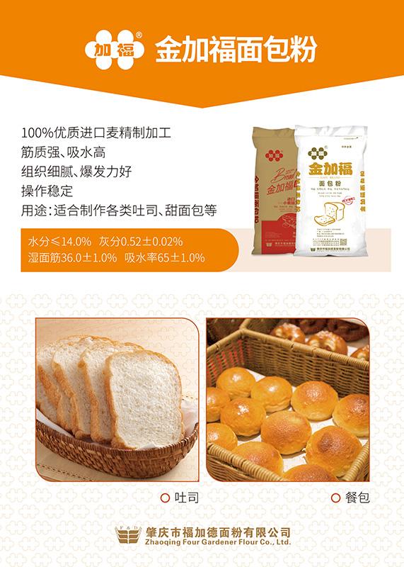 金加福面包粉20181229艺点华东