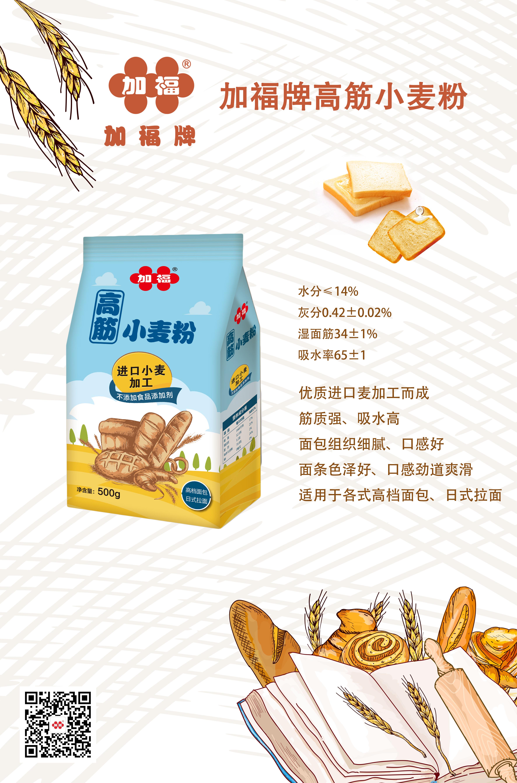 加福高筋小麦粉