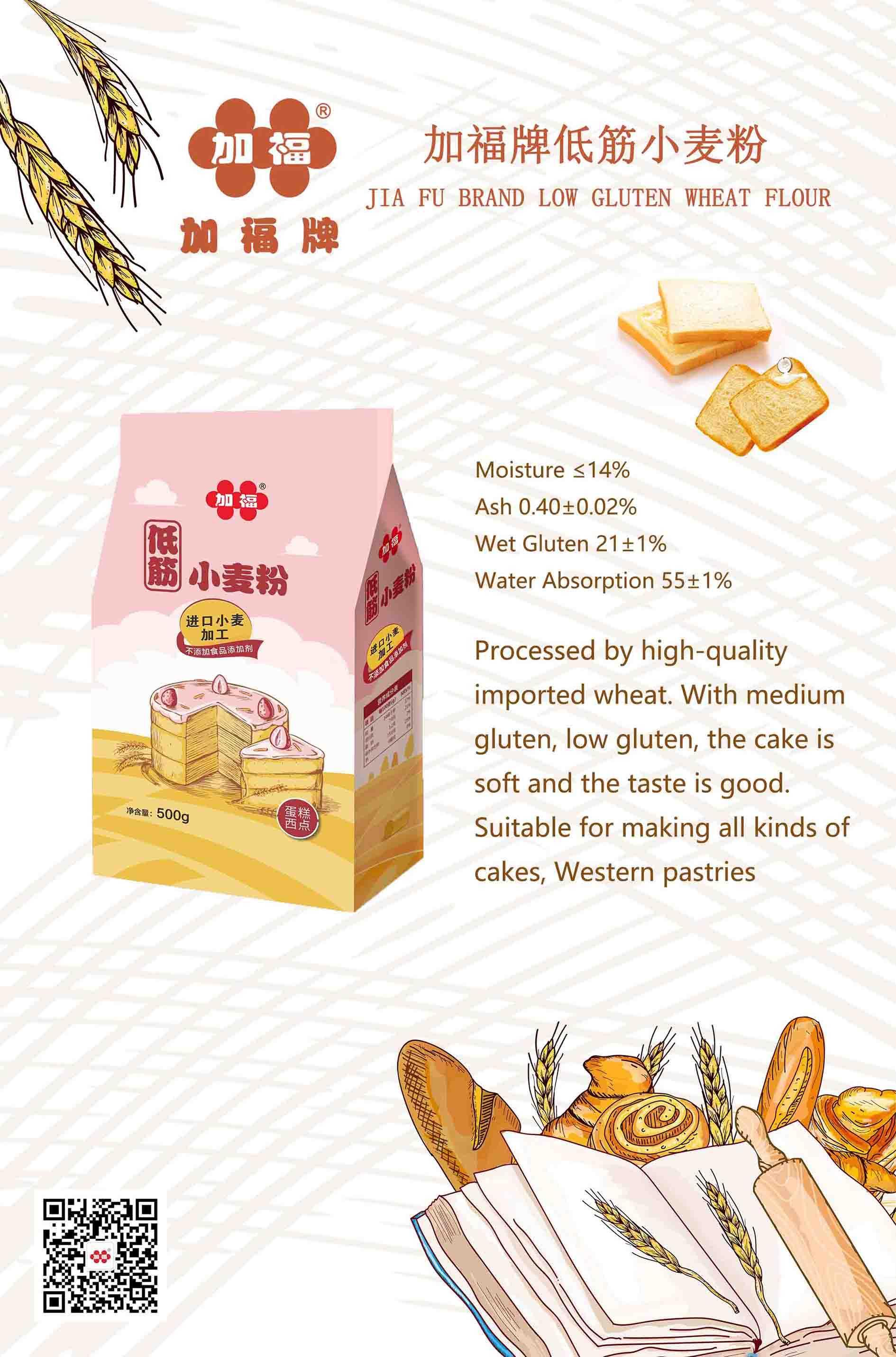 加福低筋小麦粉-英文