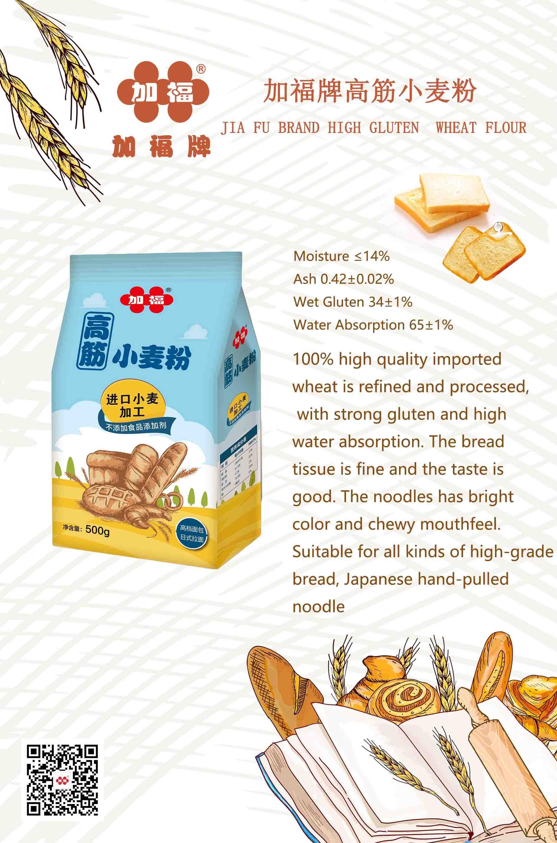加福高筋小麦粉-英文