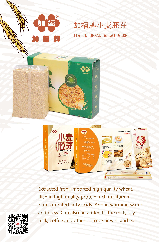 加福小麥胚芽-英文