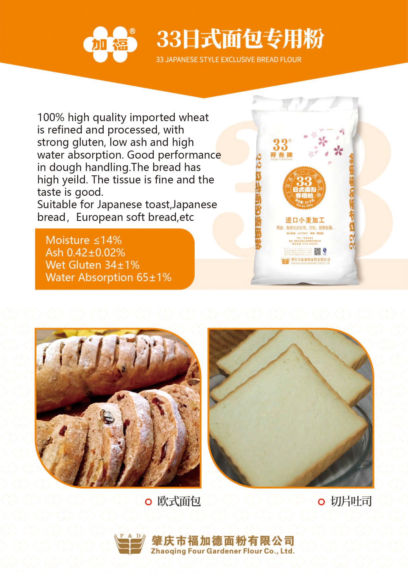 33日式面包专用粉-英文
