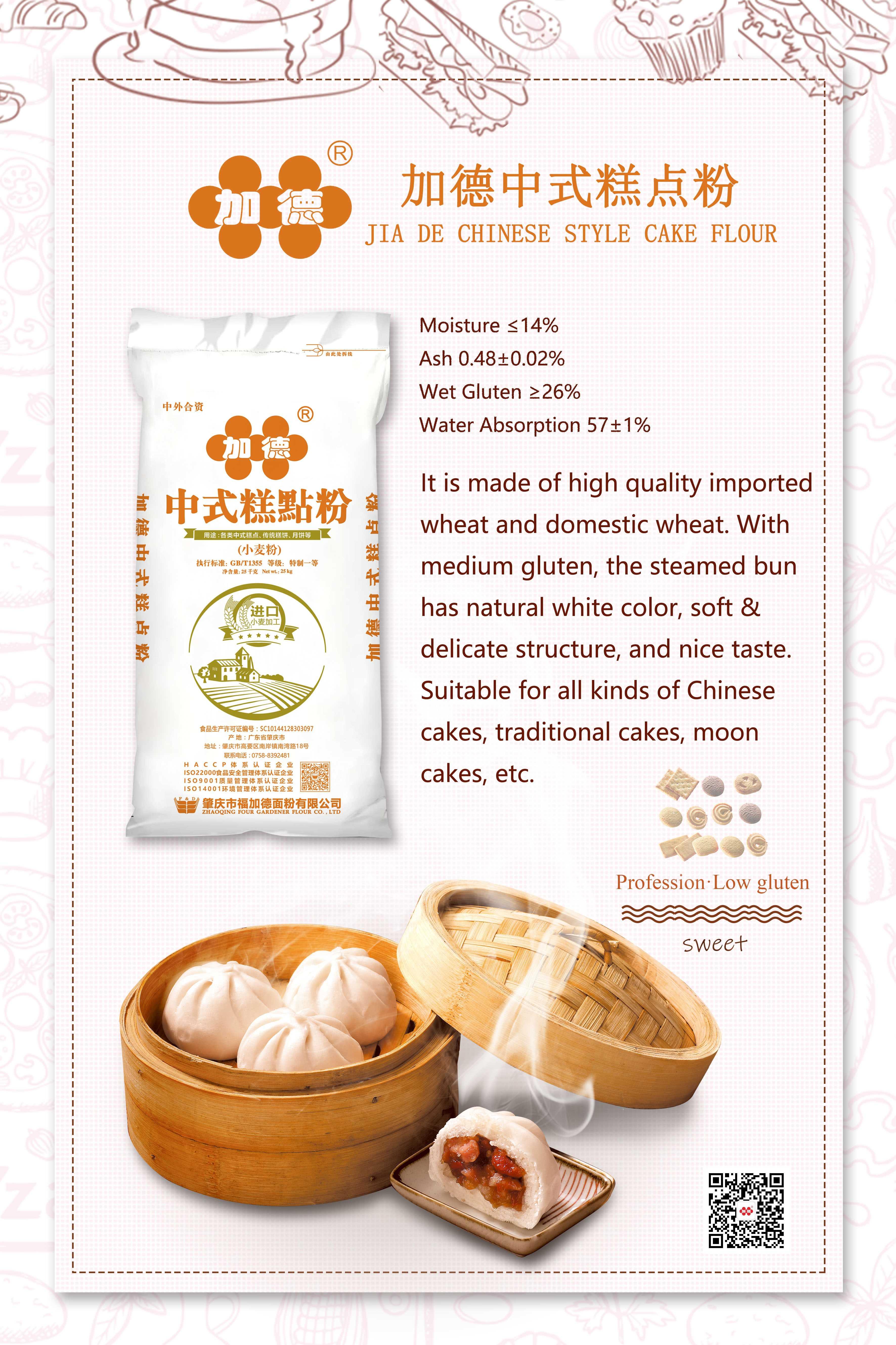 加德中式糕點粉-英文