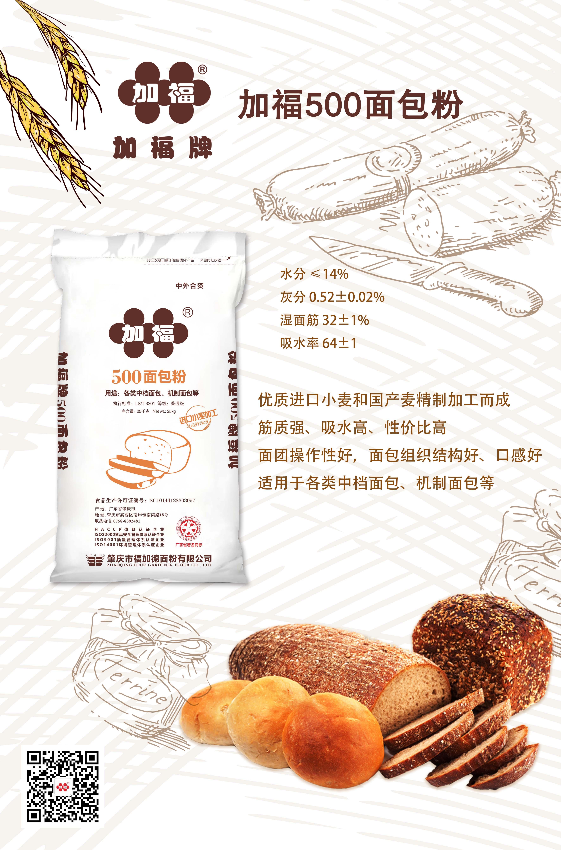 加福500面包粉