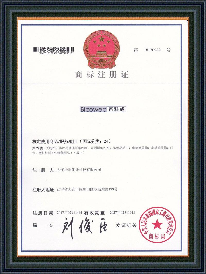 BICOWEB百科威商標證書