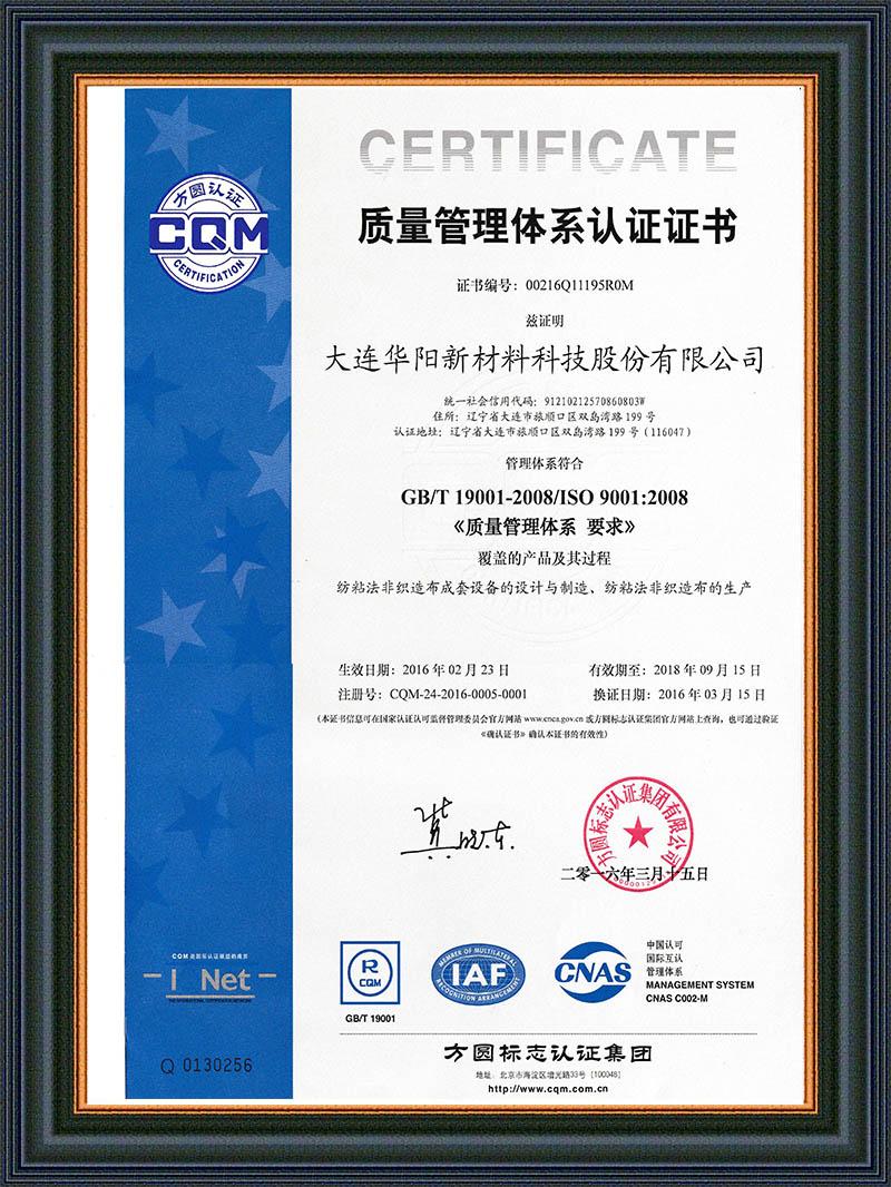 06-2016-9001認證中文