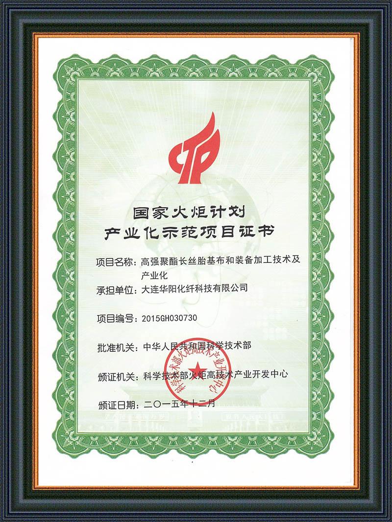 07-2015火炬計劃產業化項目示范證書